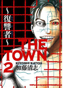 THE TOWN ~復讐者~2(ビームコミックス(ハルタ))