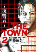THE TOWN ~復讐者~2(HARTA COMIX)