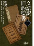 文語訳 旧約聖書 II 歴史(岩波文庫)