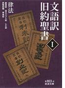 文語訳 旧約聖書 I 律法(岩波文庫)