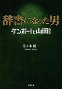 辞書になった男 ケンボー先生と山田先生(文春文庫)