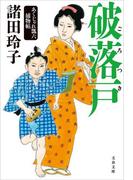 破落戸 あくじゃれ瓢六捕物帖(文春文庫)