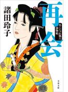再会 あくじゃれ瓢六捕物帖(文春文庫)