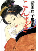 こんちき あくじゃれ瓢六捕物帖(文春文庫)