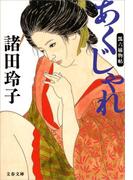 あくじゃれ 瓢六捕物帖(文春文庫)