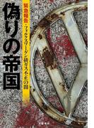 偽りの帝国 緊急報告・フォルクスワーゲン排ガス不正の闇(文春e-book)