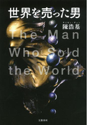 世界を売った男(文春e-book)