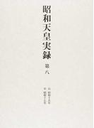昭和天皇実録 第8 自昭和十五年至昭和十七年