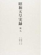 昭和天皇実録 第9 自昭和十八年至昭和二十年