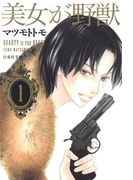 美女が野獣(1)(白泉社文庫)