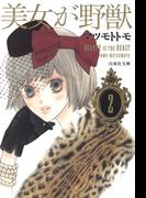 美女が野獣(2)(白泉社文庫)