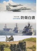 日本の防衛 防衛白書 平成28年版