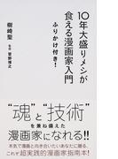 10年大盛りメシが食える漫画家入門ふりかけ付き! (星海社新書)(星海社新書)