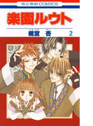 楽園ルウト(2)(花とゆめコミックス)
