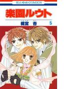 楽園ルウト(5)(花とゆめコミックス)