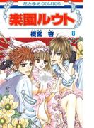 楽園ルウト(8)(花とゆめコミックス)