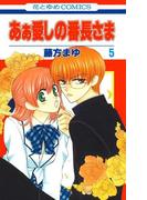 あぁ愛しの番長さま(5)(花とゆめコミックス)