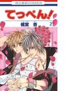 てっぺん!(2)(花とゆめコミックス)