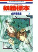 妖精標本(フェアリー キューブ)(3)(花とゆめコミックス)