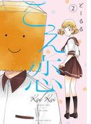 こえ恋 2【フルカラー】(comico BOOKS)