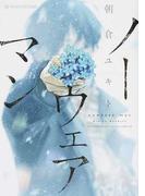 ノーウェアマン (星海社FICTIONS)(星海社FICTIONS)