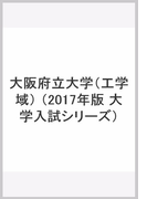 大阪府立大学(工学域)