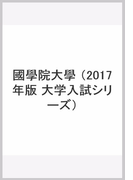 國學院大學 (2017年版 大学入試シリーズ)