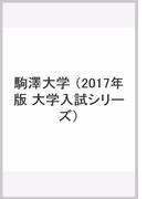 駒澤大学 (2017年版 大学入試シリーズ)