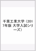 千葉工業大学 (2017年版 大学入試シリーズ)