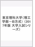 東京理科大学(理工学部−B方式) (2017年版 大学入試シリーズ)