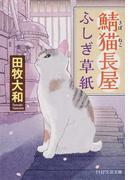 鯖猫長屋ふしぎ草紙 1 (PHP文芸文庫)(PHP文芸文庫)
