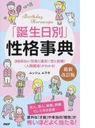 「誕生日別」性格事典 366日の〈性格と運命〉〈恋と結婚〉〈人間関係〉がわかる! 最新改訂版