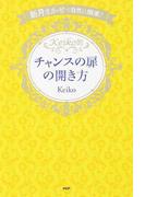 新月まかせで自然に開運♪ Keiko的チャンスの扉の開き方