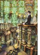 幻想古書店で珈琲を 3 賢者たちの秘密 (ハルキ文庫)