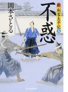 不惑 (ハルキ文庫 時代小説文庫 新・剣客太平記)(ハルキ文庫)