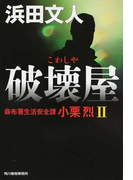破壊屋 (ハルキ文庫 麻布署生活安全課小栗烈)(ハルキ文庫)