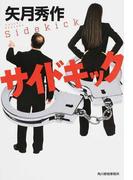 サイドキック (ハルキ文庫)(ハルキ文庫)