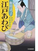 江戸あわび (ハルキ文庫 時代小説文庫 料理人季蔵捕物控)(ハルキ文庫)