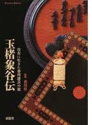 玉楮象谷伝 自在に生きた香川漆芸の祖
