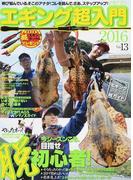 エギング超入門 Vol.13(2016) 特集今シーズンこそ、目指せ脱初心者! (CHIKYU−MARU MOOK SALT WATER)(CHIKYU-MARU MOOK)