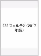 232 フェルテ2 (2017年版)