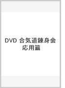 千田務合気道錬身会 応用篇[DVD]