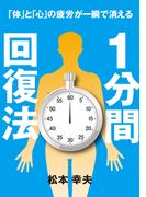 1分間回復法「心」と「体」の疲労が一瞬で消える