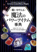 願いを叶える魔法のパワーアイテム事典 ──113のパワーストーンと16のメタルが生み出す地球の力