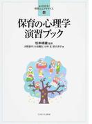 保育の心理学演習ブック (よくわかる!保育士エクササイズ)