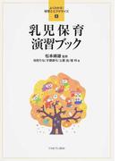 乳児保育演習ブック (よくわかる!保育士エクササイズ)