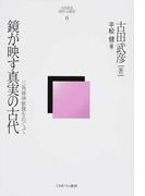 古田武彦・歴史への探究 6 鏡が映す真実の古代