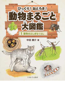 びっくり!おどろき!動物まるごと大図鑑 1 動物のふしぎなくらし