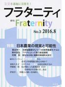 フラタニティ 友愛を基軸に活憲を! 3(2016.8) 特集:日本農業の現実と可能性