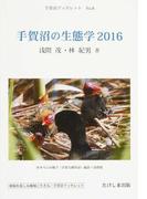 手賀沼の生態学 2016 (手賀沼ブックレット)